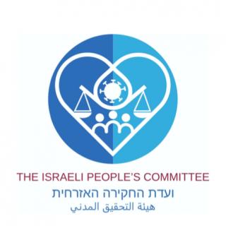IPC Israel